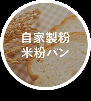 自家製粉米粉パン