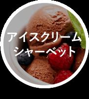アイスクリーム・シャーベット