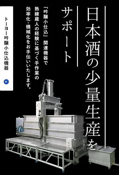 日本酒の少量生産をサポート|『吟醸小仕込』関連機器で熟練蔵人の経験に基づく手作業の効率化・機械化をお手伝いいたします。|トーヨー吟醸小仕込機器ページへリンク